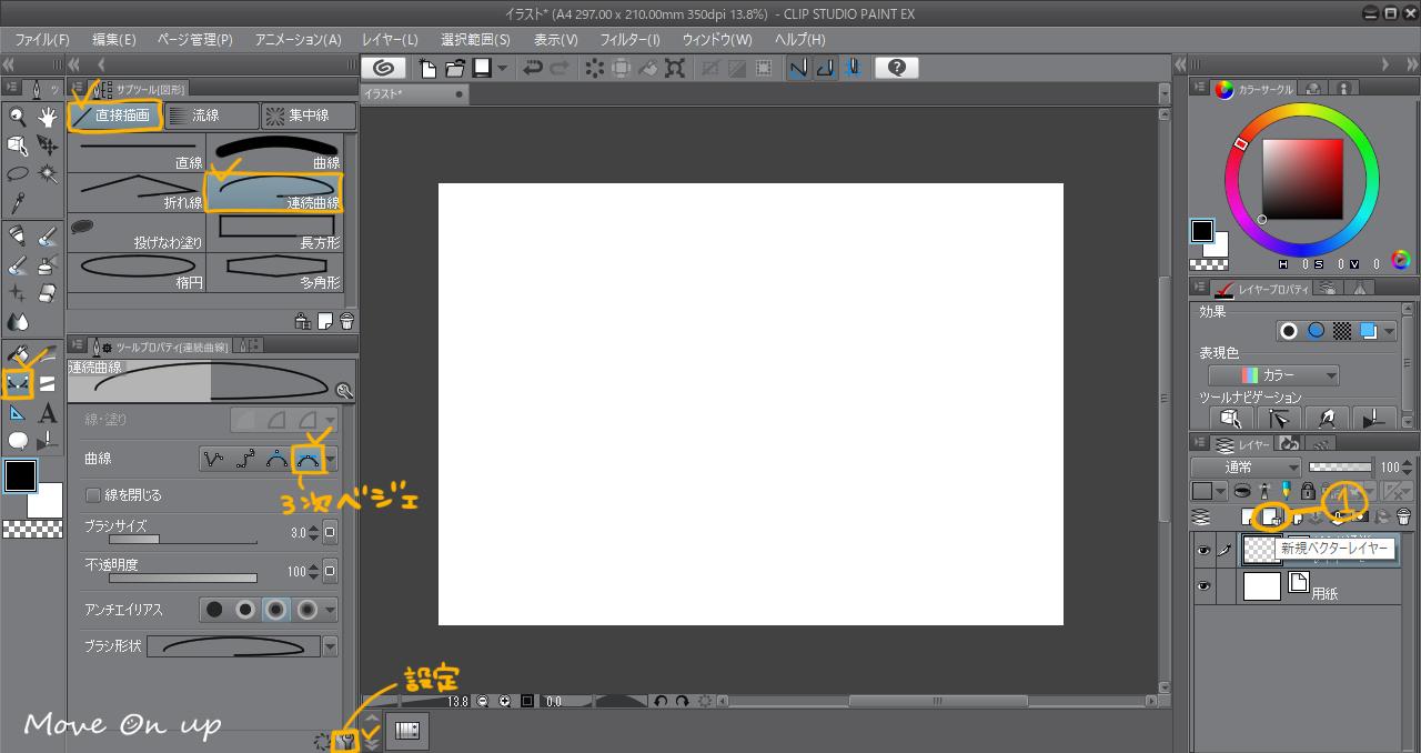 Clip Studio Paintベジェ曲線